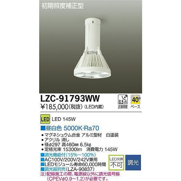 DAIKO 大光電機 LEDベースライト LZC-91793WW