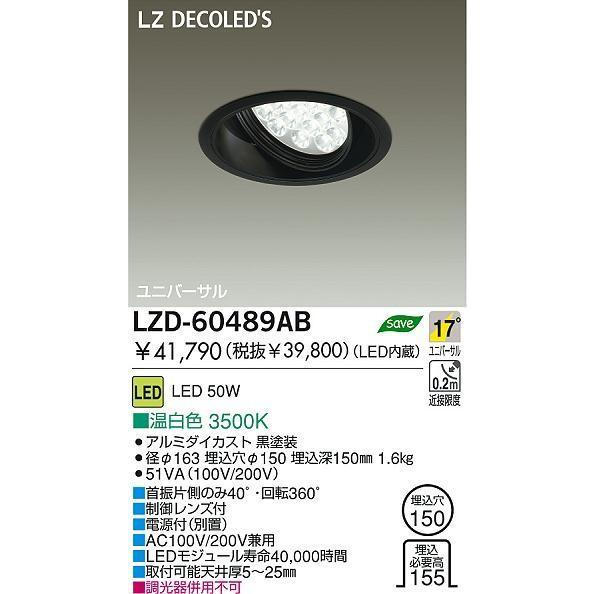 DAIKO 大光電機 LEDユニバーサルダウンライト LZD-60489AB