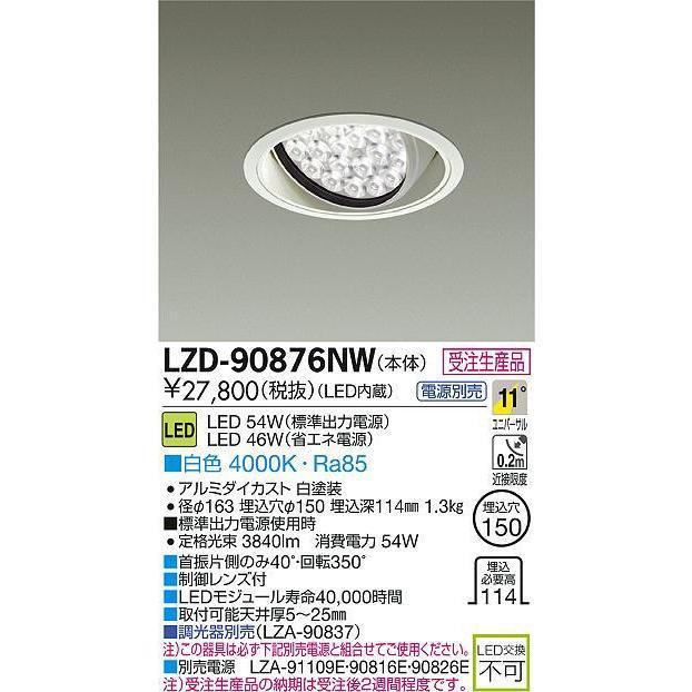 DAIKO 大光電機 LEDユニバーサルダウンライト LZD-90876NW