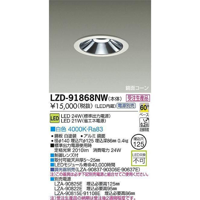 DAIKO DAIKO 大光電機 LEDダウンライト LZD-91868NW