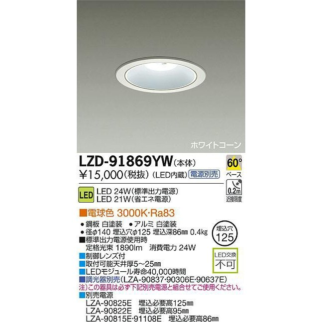 DAIKO 大光電機 LEDダウンライト LEDダウンライト LEDダウンライト LZD-91869YW 793