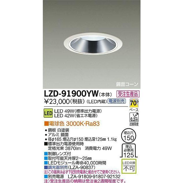DAIKO 大光電機 LEDダウンライト LZD-91900YW