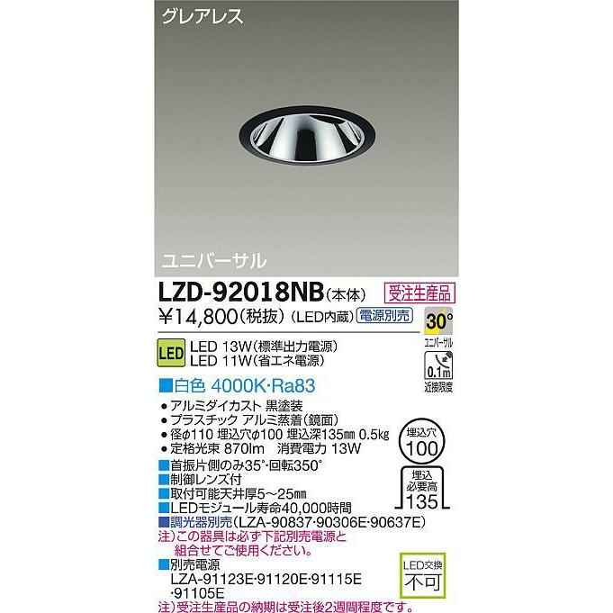 DAIKO 大光電機 LEDユニバーサルダウンライト LEDユニバーサルダウンライト LZD-92018NB