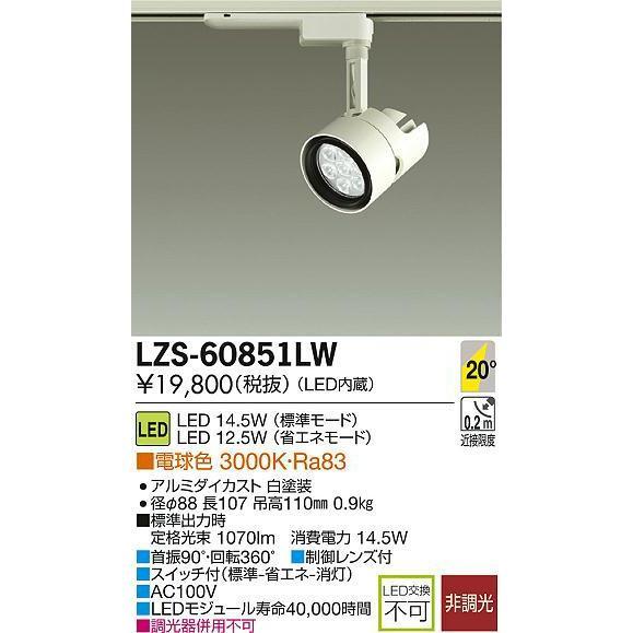 DAIKO 大光電機 LEDスポットライト LZS-60851LW