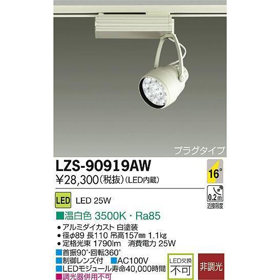 DAIKO 大光電機 LEDスポットライト LZS-90919AW