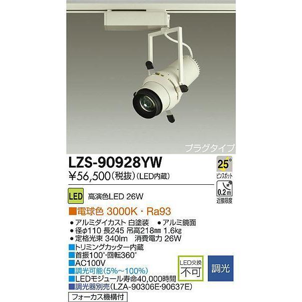 DAIKO 大光電機 LEDスポットライト LZS-90928YW