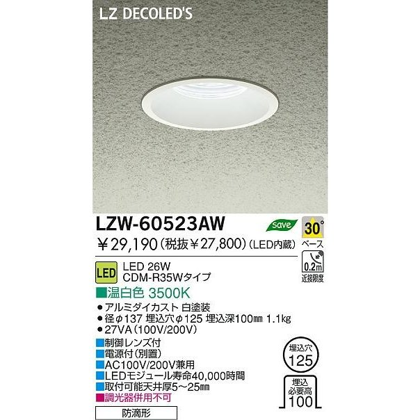 DAIKO 大光電機 LEDアウトドアダウンライト LZW-60523AW