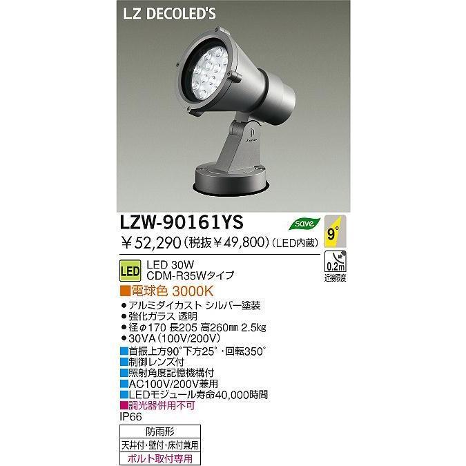 DAIKO 大光電機 LEDアウトドアスポットライト LZW-90161YS