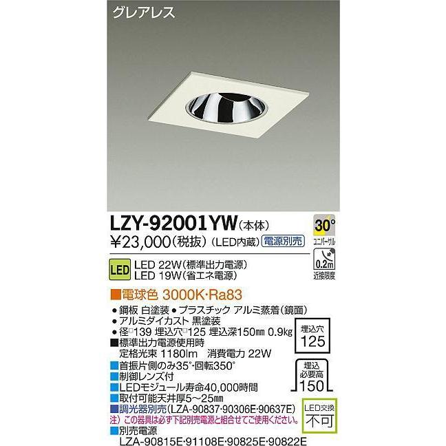 DAIKO 大光電機 LEDユニバーサルダウンライト LZY-92001YW