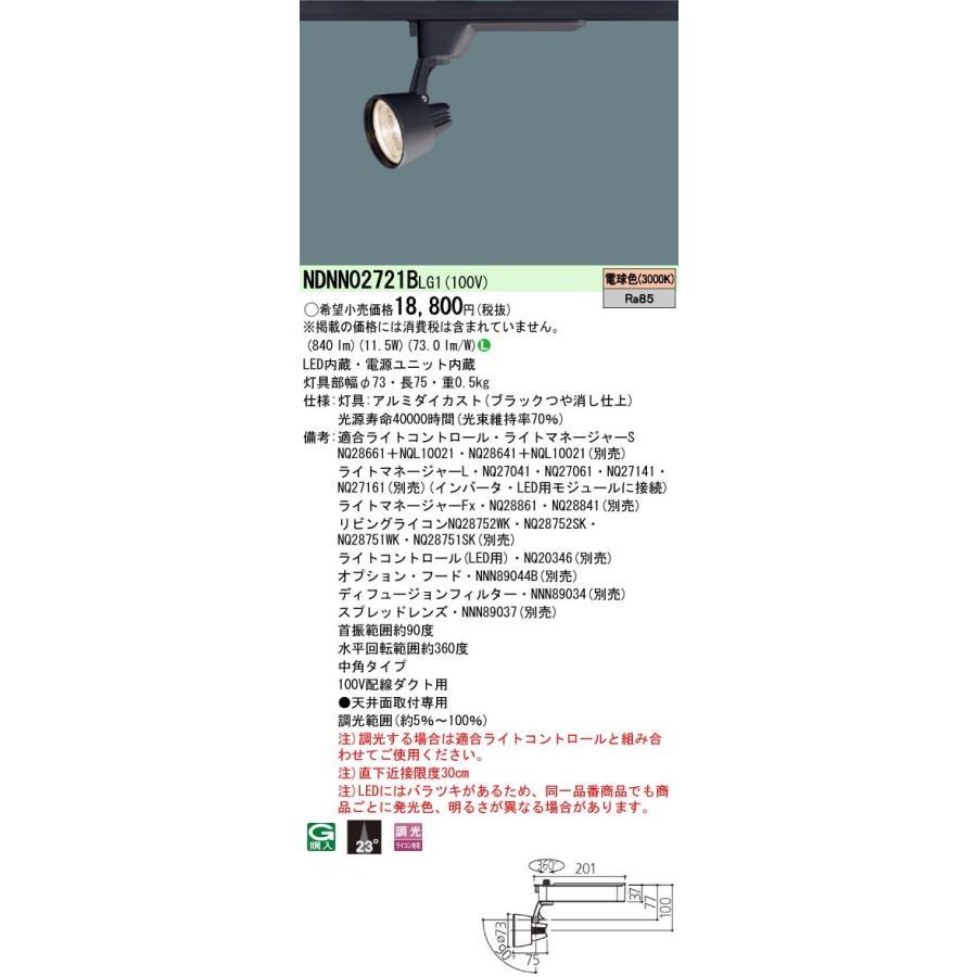 Panasonic パナソニック 配線ダクト取付型 LED スポットライト NDNN02721BLG1