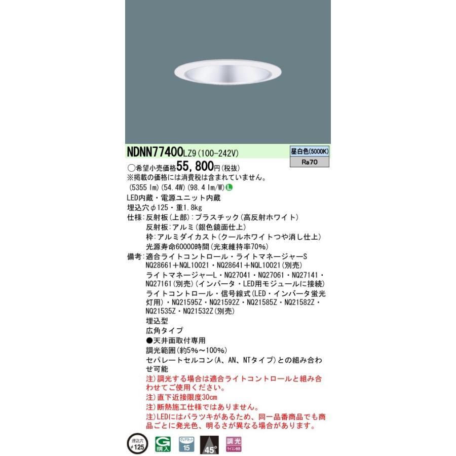 Panasonic パナソニック パナソニック 天井埋込型 LED ダウンライト NDNN77400LZ9