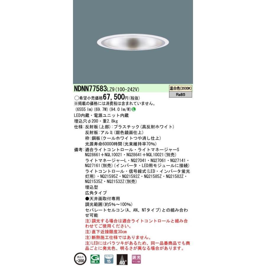 Panasonic パナソニック 天井埋込型 LED ダウンライト NDNN77583LZ9