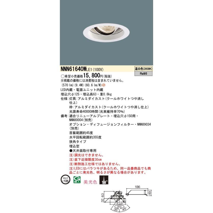 Panasonic パナソニック 天井埋込型 LED ユニバーサルダウンライト NNN61640WLE1