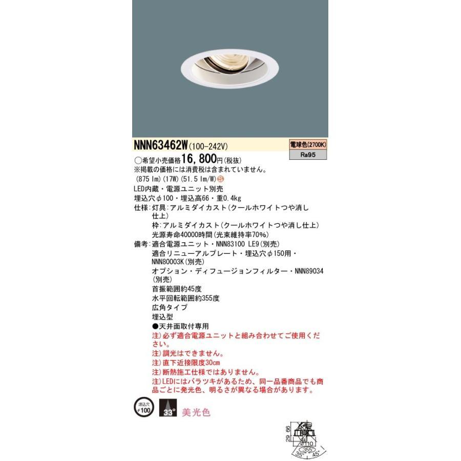 Panasonic パナソニック 天井埋込型 LED LED LED ユニバーサルダウンライト NNN63462W 9d8