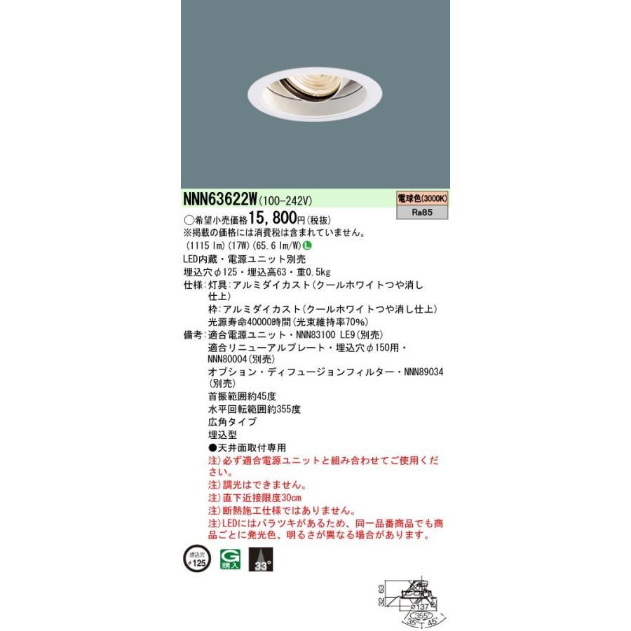 Panasonic パナソニック 天井埋込型 LED LED LED ユニバーサルダウンライト NNN63622W b13