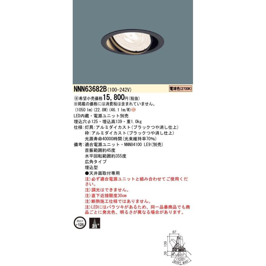 Panasonic パナソニック 天井埋込型 天井埋込型 天井埋込型 LED ユニバーサルダウンライト NNN63682B 540