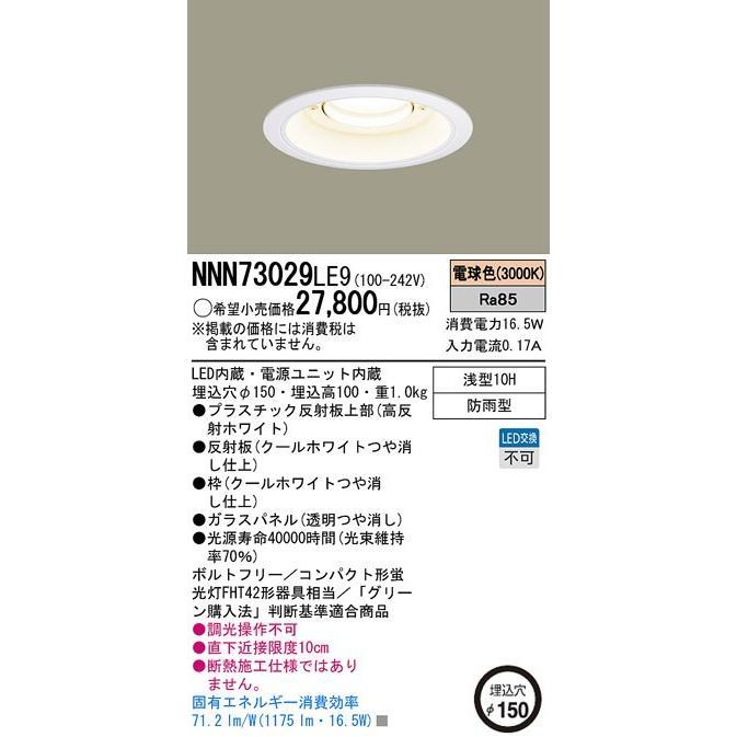 Panasonic Panasonic パナソニック ダウンライト NNN73029LE9