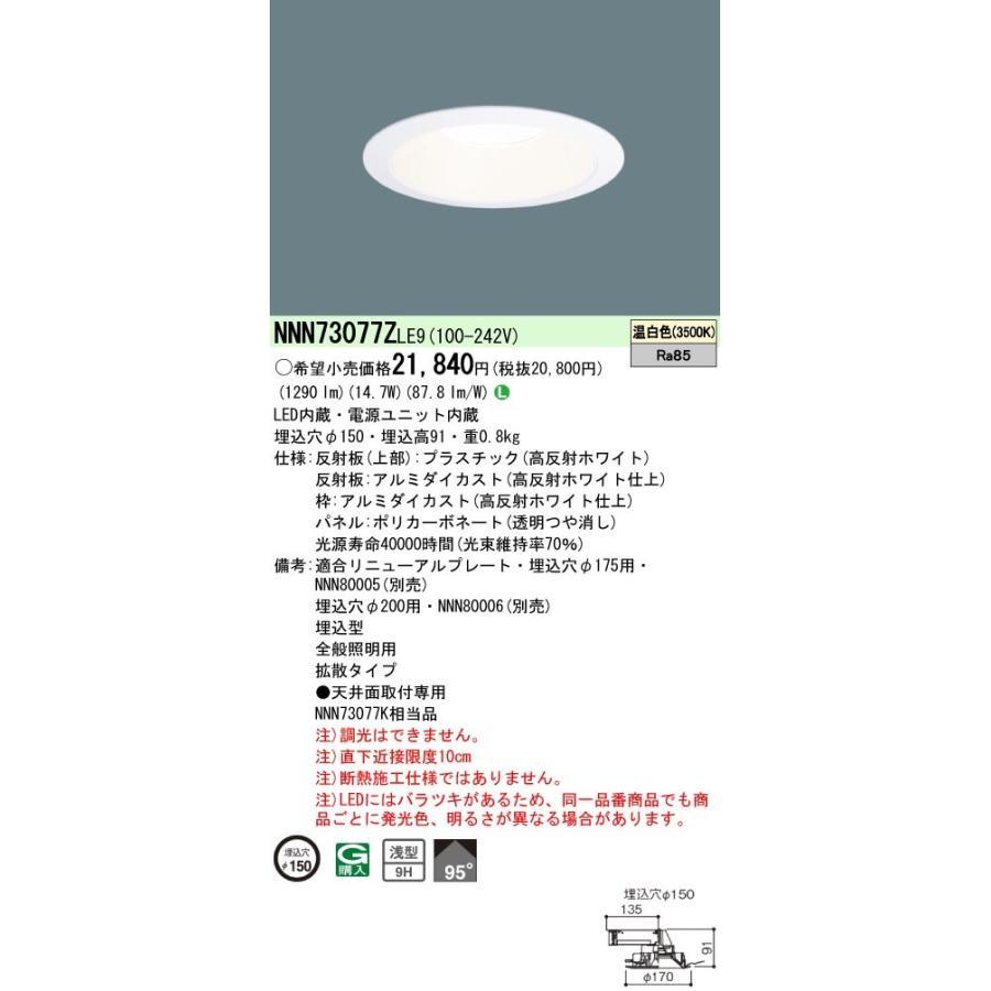 Panasonic Panasonic Panasonic パナソニック 天井埋込型 LEDダウンライト NNN73077ZLE9 588