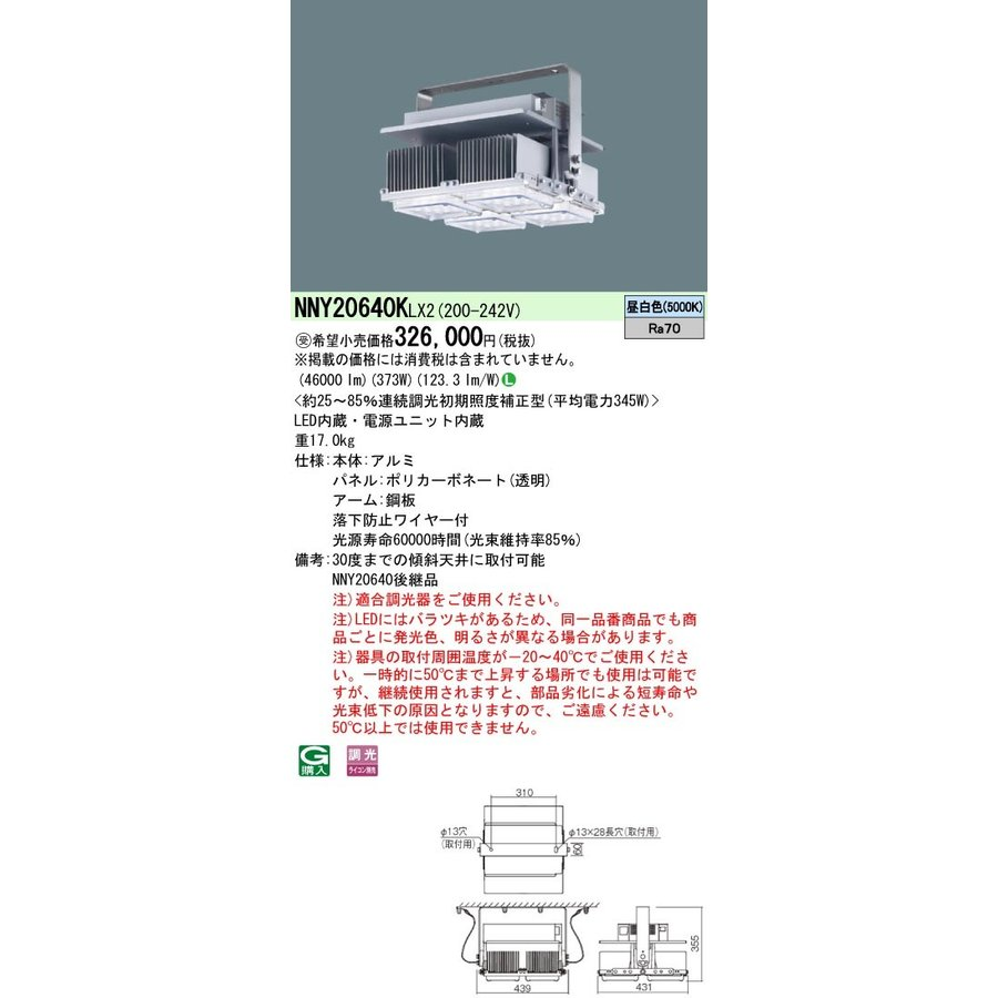 Panasonic パナソニック 天井直付型 LED 昼白色 高天井用照明器具 NNY20640KLX2