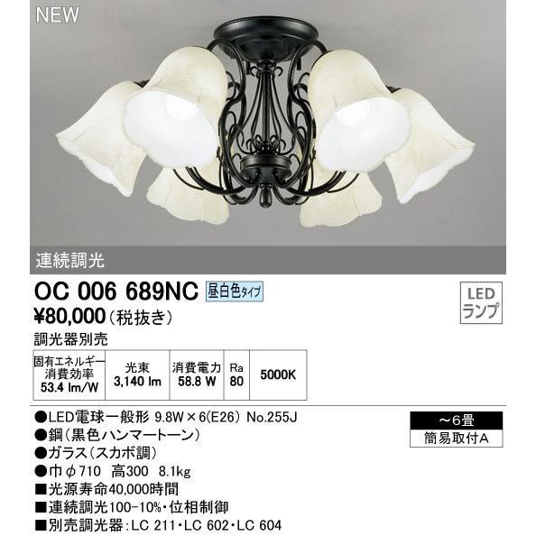 ODELIC オーデリック シャンデリア OC006689NC