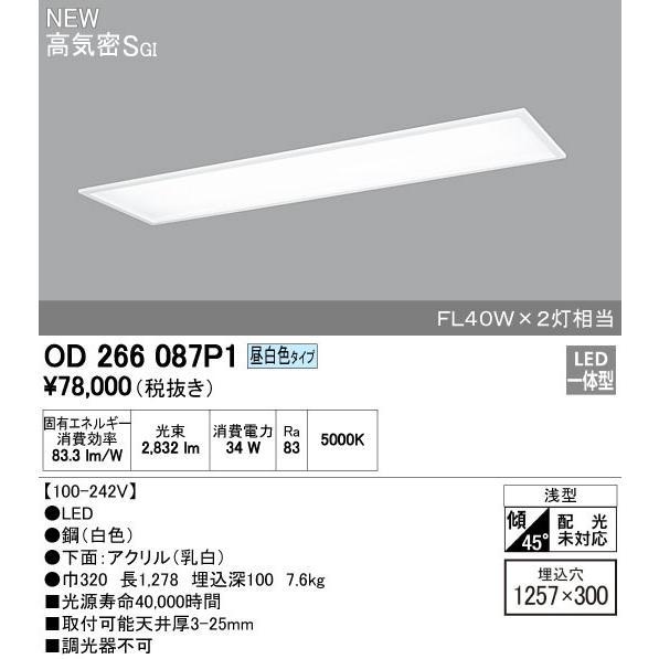ODELIC オーデリック シーリングライト OD266087P1