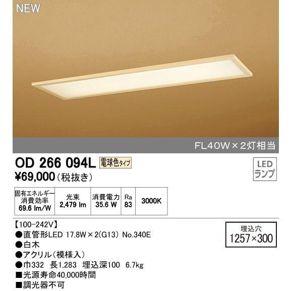 ODELIC ODELIC オーデリック ベースライト OD266094L