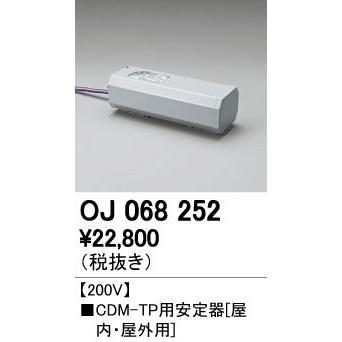 ODELIC ODELIC オーデリック CDM-TP用安定器 OJ068252