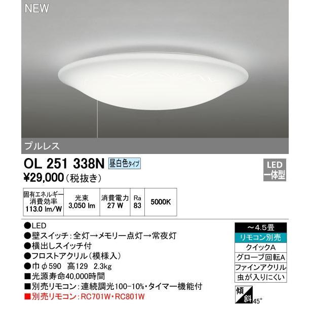 ODELIC オーデリック シーリングライト OL251338N OL251338N OL251338N a4b