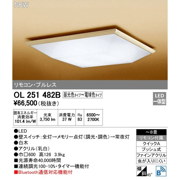 ODELIC オーデリック シーリングライト OL251482B