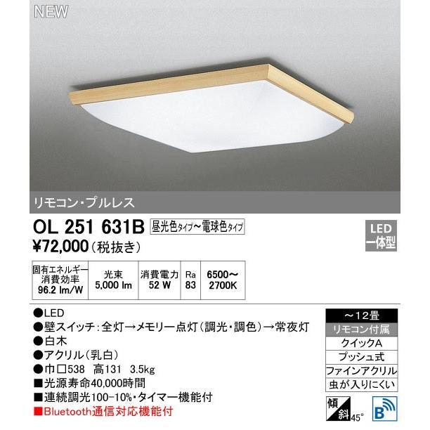 ODELIC オーデリック シーリングライト シーリングライト OL251631B