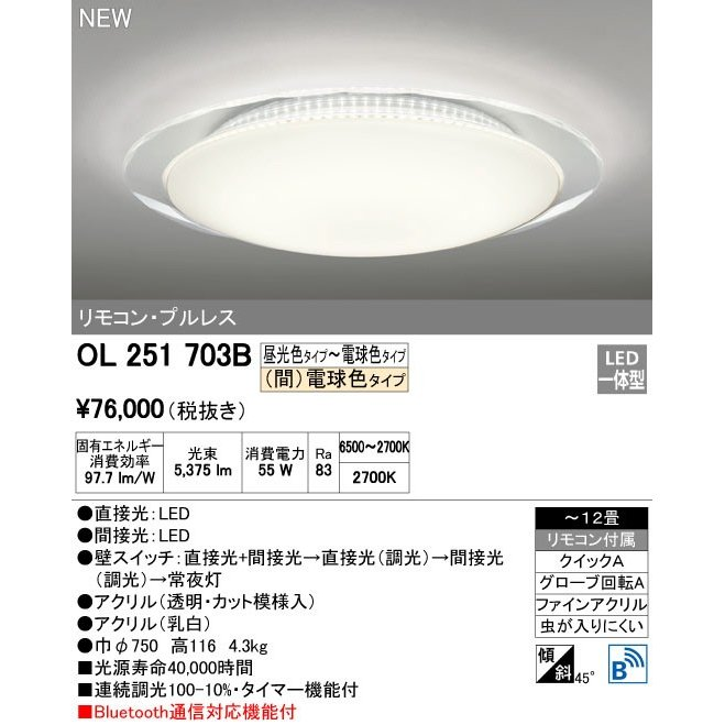 ODELIC オーデリック オーデリック シーリングライト OL251703B