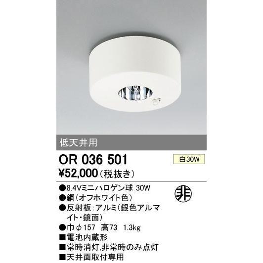 ODELIC オーデリック 非常灯 OR036501