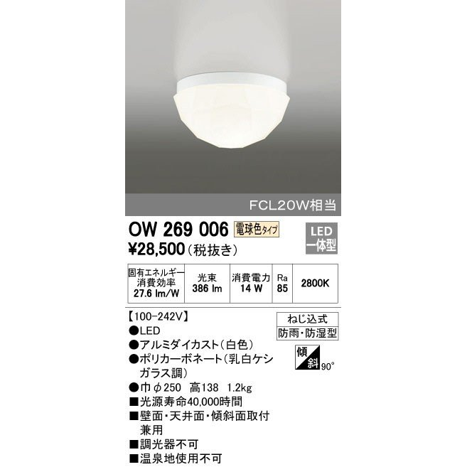 ODELIC オーデリック エクステリアライト OW269006