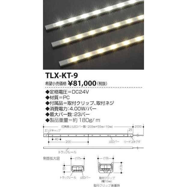 KOIZUMI コイズミ照明 LEDテープライト TLX-KT-9