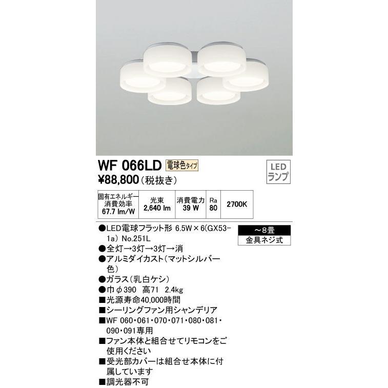 ODELIC オーデリック シーリングファン WF066LD