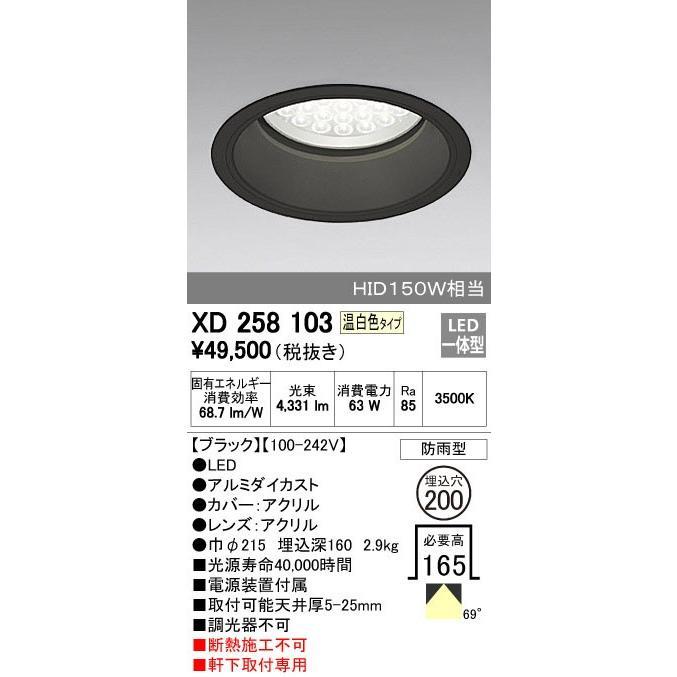 ODELIC ODELIC オーデリック ダウンライト XD258103