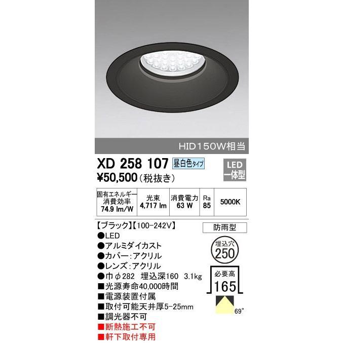ODELIC オーデリック ダウンライト XD258107