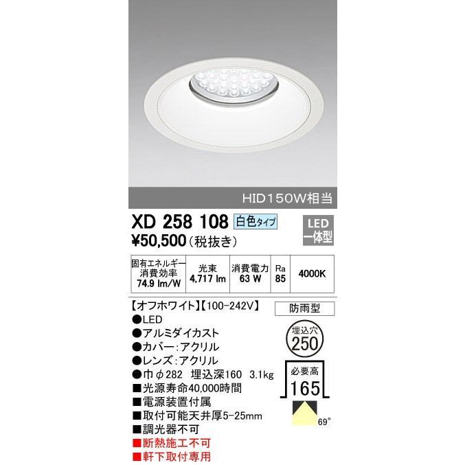 ODELIC オーデリック ダウンライト XD258108
