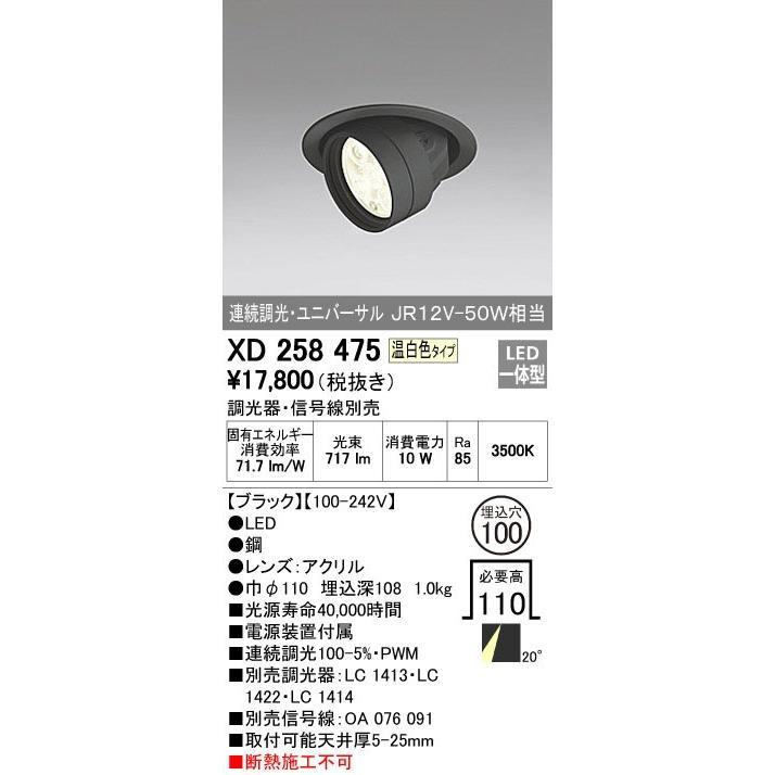 ODELIC オーデリック ダウンライト XD258475