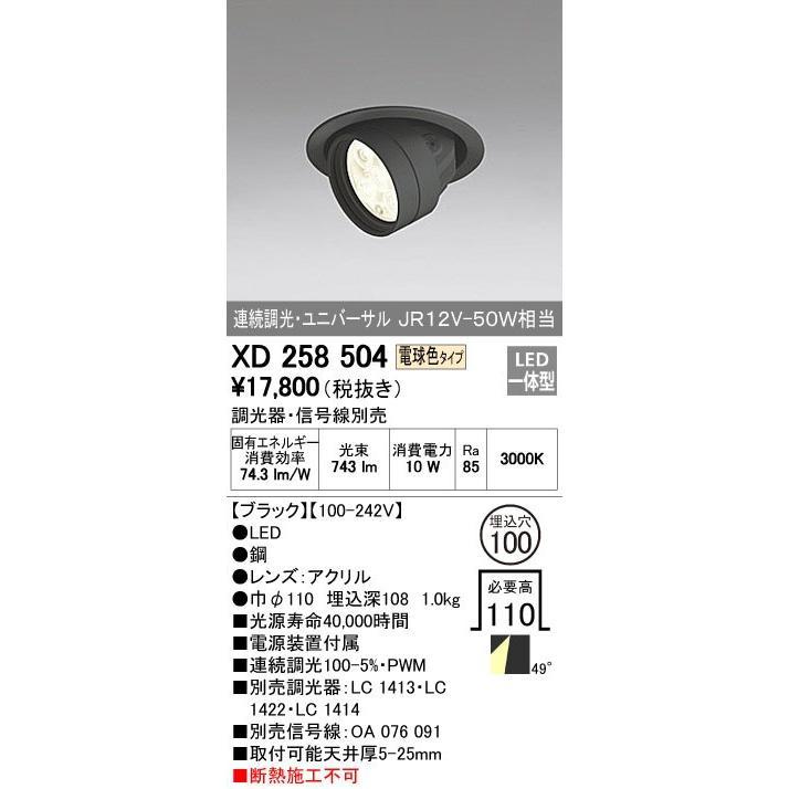 ODELIC オーデリック オーデリック オーデリック ダウンライト XD258504 64b