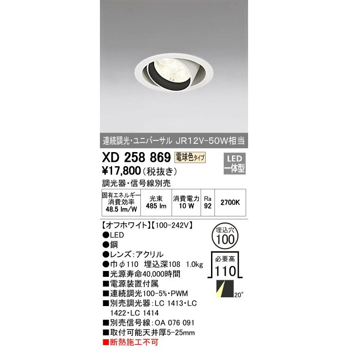 ODELIC オーデリック ダウンライト XD258869