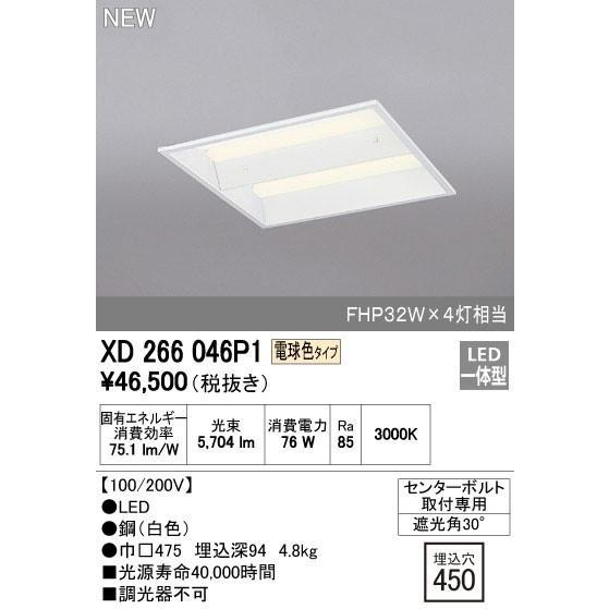 ODELIC オーデリック ベースライト XD266046P1