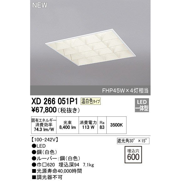 ODELIC オーデリック ベースライト XD266051P1