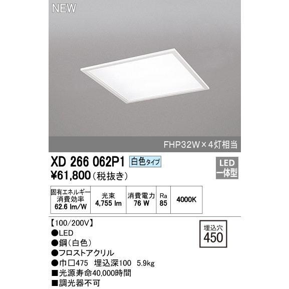 ODELIC オーデリック ベースライト XD266062P1