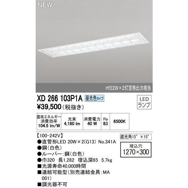 ODELIC オーデリック オーデリック ベースライト XD266103P1A