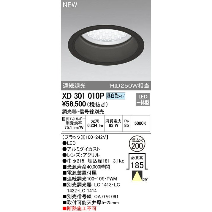 ODELIC オーデリック ダウンライト ダウンライト XD301010P