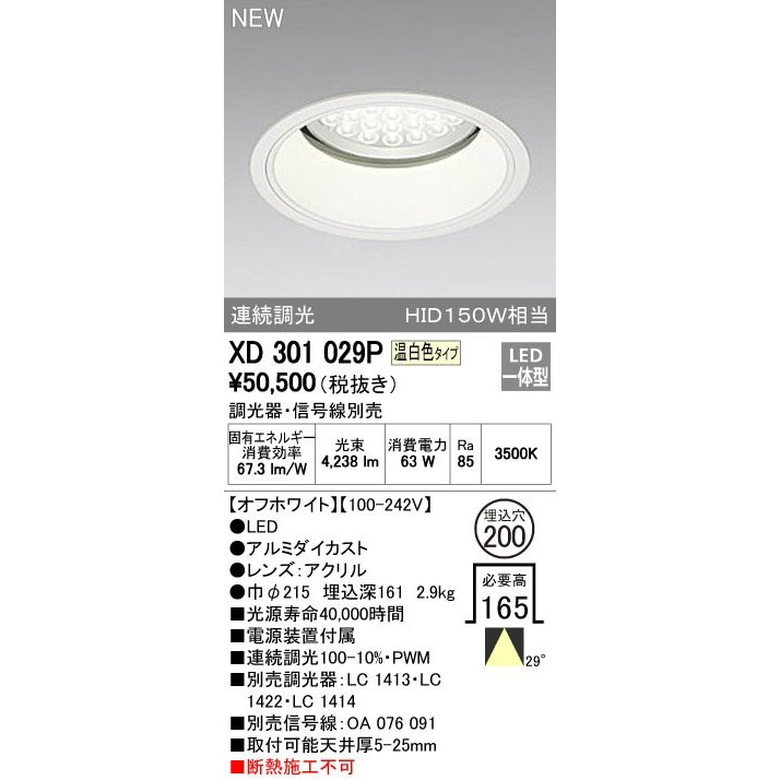 ODELIC オーデリック ダウンライト XD301029P