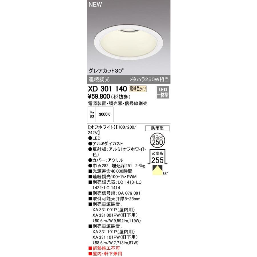 ODELIC オーデリック ダウンライト XD301140