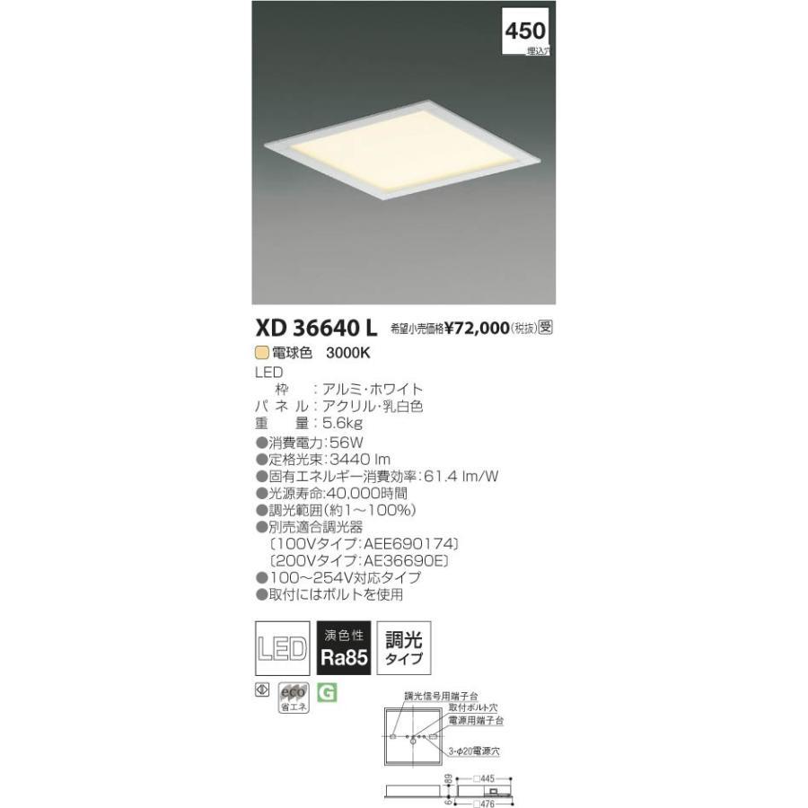 KOIZUMI コイズミ照明 LEDベースライト XD36640L