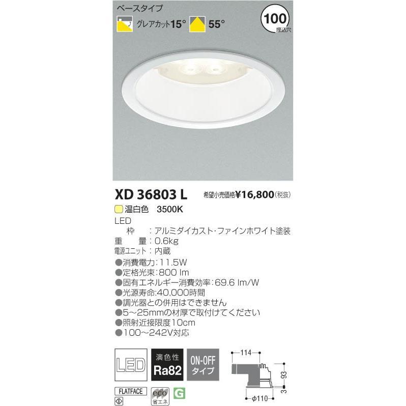 KOIZUMI コイズミ照明 コイズミ照明 コイズミ照明 LEDダウンライト XD36803L a99